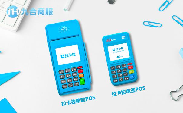 2021年一清4G电签版刷卡机pos品牌排行榜(全国最新排名)