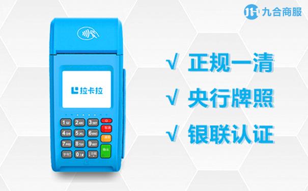 2021个人刷卡稳定不跳码的pos机有哪些?二款刷卡机品牌